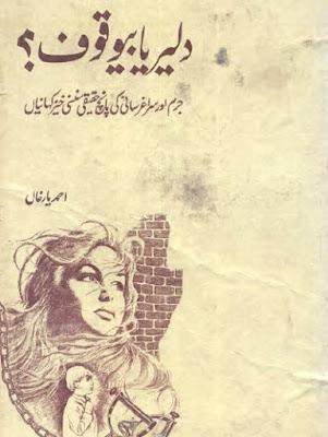Dlair Ya Bewakoof By Ahmed Yar Khan Pdf Download