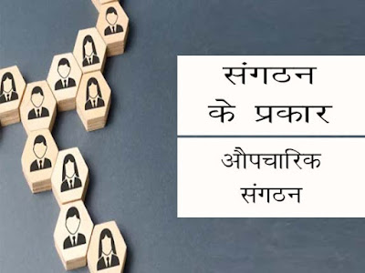 संगठन के प्रकार लोक प्रशासन |औपचारिक संगठन | Types of Organization Public Administration