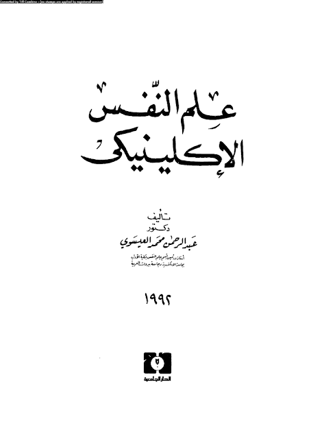 كتاب علم النفس العيادي pdf
