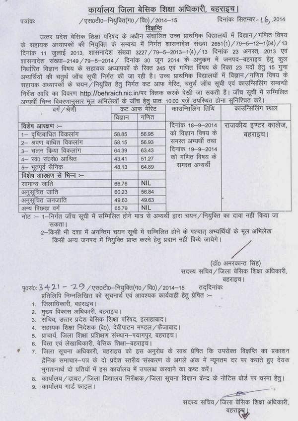Sarkari Naukri Recruitment Result टीईटी शिक्षक भर्ती TET