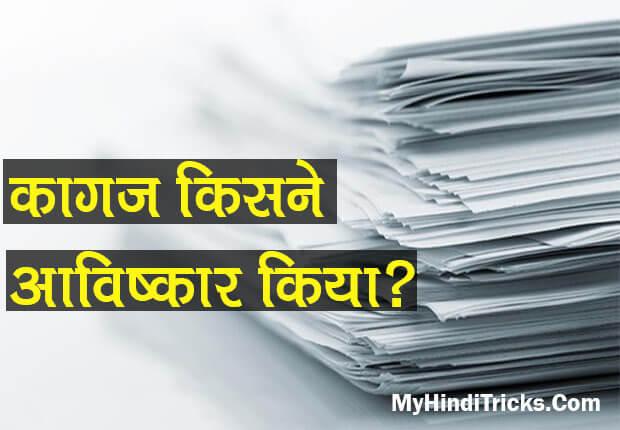 कागज का आविष्कार किसने किया