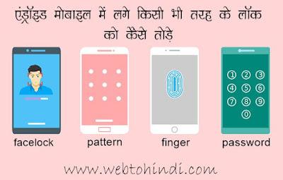 Android phone का pattern, password भूल गये तो ऐसे करें unlock 2 methods