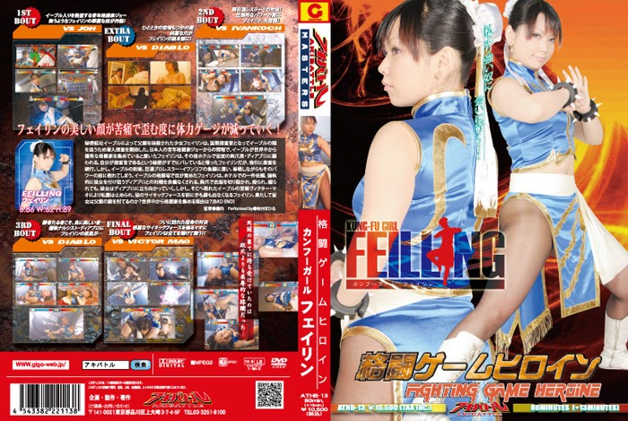 ATHB-13 Combating Sport Heroine Kung Fu Woman Feillng