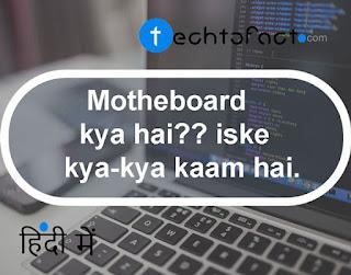 Motherboard क्या है? हिंदी में
