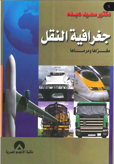 كتاب جغرافية النقل ، مغزاها ومرماها .. دكتور سعيد عبده