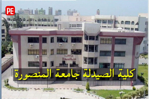تعرف علي كلية الصيدلة جامعة المنصورة و التنسيق ومميزات الدراسة بها واقسامها المختلفة