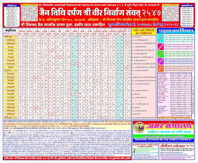 Jain Tithi Darpan 2021 PDF (जैन तिथि दर्पण 2021)