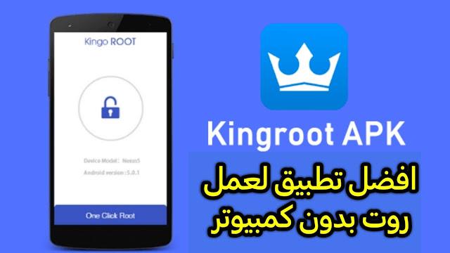 تحميل برنامج كينج روت KingRoot لعمل روت للهاتف بدون كمبيوتر | برنامج روت للاندرويد كامل