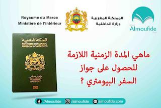 الوثائق المطلوبة للحصول على جواز السفر البيومتري
