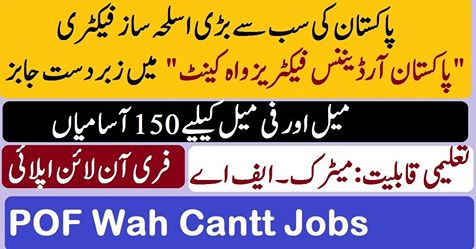 Pakistan Ordnance Factories POF Jobs 2019 Latest Jobs in POF 2019