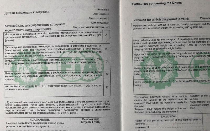 la libreta de la licencia internacional de conducir
