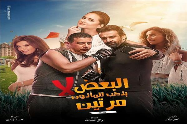 فيلم كريم عبد العزيز الجديد 2020 البعض لا يذهب للمأذون مرتين