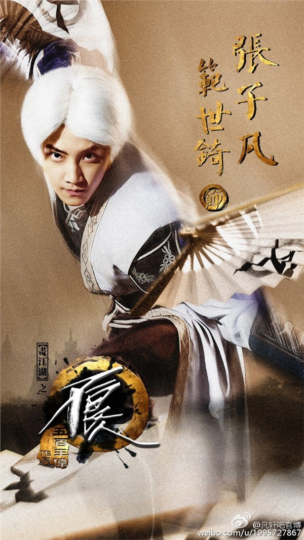Fan Shi Qi as Zhang Zi Fan