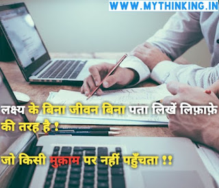 Thought of the day in hindi, Best Motivational Thought of the day in hindi
