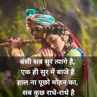 Radha Krishna Love Quotes - Sumedh Mudgalkar And Mallika Singh