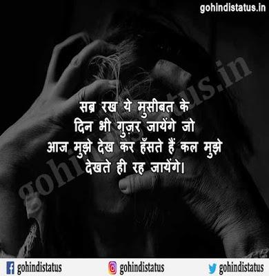 Senti Status In Hindi