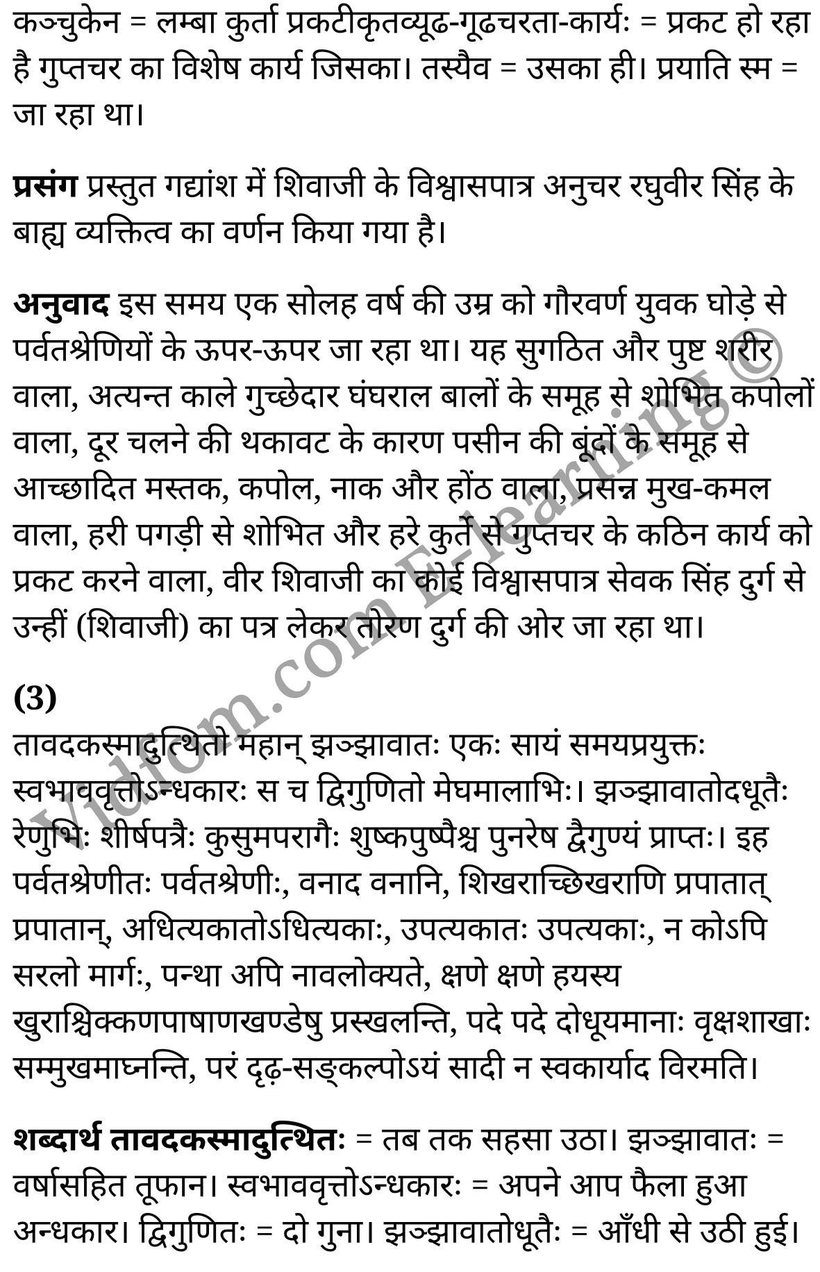 कक्षा 10 संस्कृत  के नोट्स  हिंदी में एनसीईआरटी समाधान,     class 10 sanskrit gadya bharathi Chapter 6,   class 10 sanskrit gadya bharathi Chapter 6 ncert solutions in Hindi,   class 10 sanskrit gadya bharathi Chapter 6 notes in hindi,   class 10 sanskrit gadya bharathi Chapter 6 question answer,   class 10 sanskrit gadya bharathi Chapter 6 notes,   class 10 sanskrit gadya bharathi Chapter 6 class 10 sanskrit gadya bharathi Chapter 6 in  hindi,    class 10 sanskrit gadya bharathi Chapter 6 important questions in  hindi,   class 10 sanskrit gadya bharathi Chapter 6 notes in hindi,    class 10 sanskrit gadya bharathi Chapter 6 test,   class 10 sanskrit gadya bharathi Chapter 6 pdf,   class 10 sanskrit gadya bharathi Chapter 6 notes pdf,   class 10 sanskrit gadya bharathi Chapter 6 exercise solutions,   class 10 sanskrit gadya bharathi Chapter 6 notes study rankers,   class 10 sanskrit gadya bharathi Chapter 6 notes,    class 10 sanskrit gadya bharathi Chapter 6  class 10  notes pdf,   class 10 sanskrit gadya bharathi Chapter 6 class 10  notes  ncert,   class 10 sanskrit gadya bharathi Chapter 6 class 10 pdf,   class 10 sanskrit gadya bharathi Chapter 6  book,   class 10 sanskrit gadya bharathi Chapter 6 quiz class 10  ,   कक्षा 10 कार्यं वा साधयेयं देहं वा पातयेयम्,  कक्षा 10 कार्यं वा साधयेयं देहं वा पातयेयम्  के नोट्स हिंदी में,  कक्षा 10 कार्यं वा साधयेयं देहं वा पातयेयम् प्रश्न उत्तर,  कक्षा 10 कार्यं वा साधयेयं देहं वा पातयेयम् के नोट्स,  10 कक्षा कार्यं वा साधयेयं देहं वा पातयेयम्  हिंदी में, कक्षा 10 कार्यं वा साधयेयं देहं वा पातयेयम्  हिंदी में,  कक्षा 10 कार्यं वा साधयेयं देहं वा पातयेयम्  महत्वपूर्ण प्रश्न हिंदी में, कक्षा 10 संस्कृत के नोट्स  हिंदी में, कार्यं वा साधयेयं देहं वा पातयेयम् हिंदी में कक्षा 10 नोट्स pdf,    कार्यं वा साधयेयं देहं वा पातयेयम् हिंदी में  कक्षा 10 नोट्स 2021 ncert,   कार्यं वा साधयेयं देहं वा पातयेयम् हिंदी  कक्षा 10 pdf,   कार्यं वा साधयेयं देहं वा पातयेयम् हिंदी में  पुस्तक,   कार्यं वा साधयेयं देहं वा पातयेयम् हिंदी में की बुक,