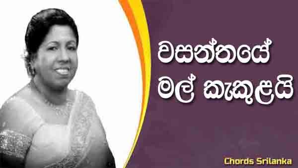 Wasanthaye Mal Kekulai chords, Indrani Perera chords, Wasanthaye Mal Kekulai song chords, Indrani Perera song chords,