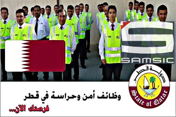 مطلوب حراس أمن لدي شركة سامسيك لإدارة المرافق بقطر