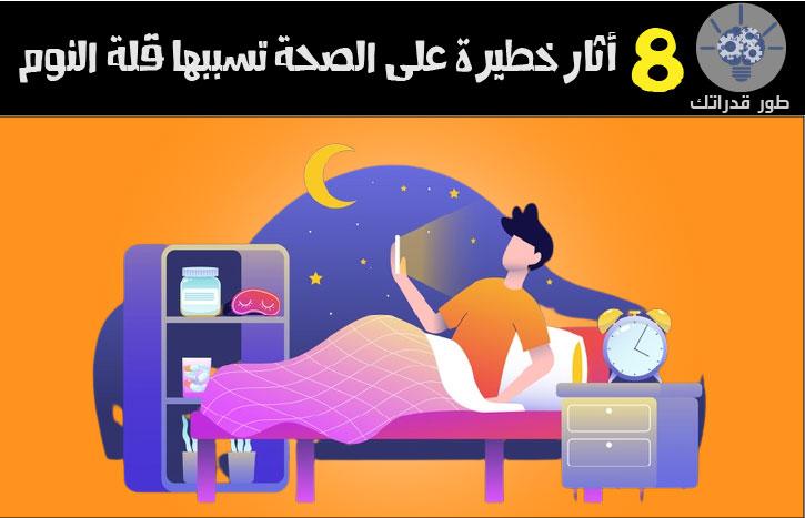8 أثار خطيرة على الصحة تسببها قلة النوم