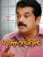 ganagandharvan character poster, mukesh, www.mallurelease.com