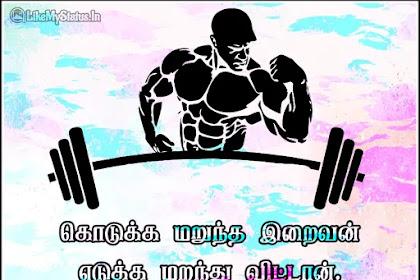 நானும் வேலைக்கு சென்றிருப்பேன்   Jobless Quote In Tamil
