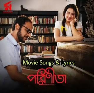 Parineeta Songs Lyrics ( পরিনীতা) Subhashree, Ritwick Chakraborty