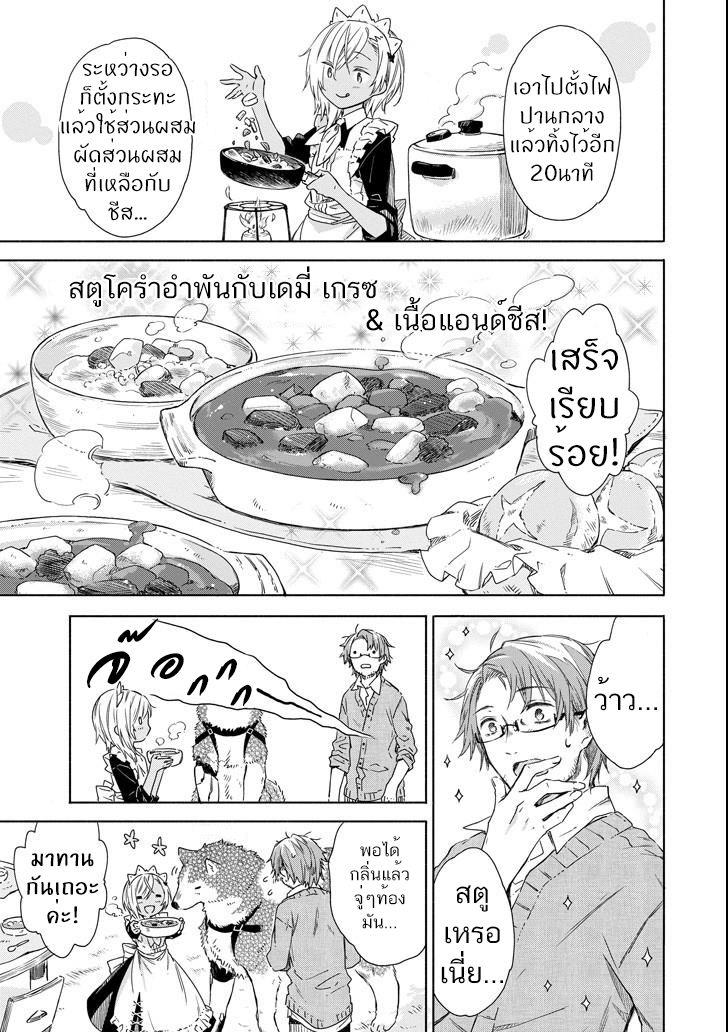 อ่านการ์ตูน Tabi to Gohan to Shuumatsu Sekai ตอนที่ 3 หน้าที่ 35