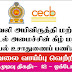 Vacancies in Central Engineering Consultancy Bureau (CECB)