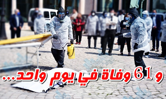 وزارة الصحة : 1826 إصابة جديدة بفيروس كورونا و61 حالة وفاة في تونس