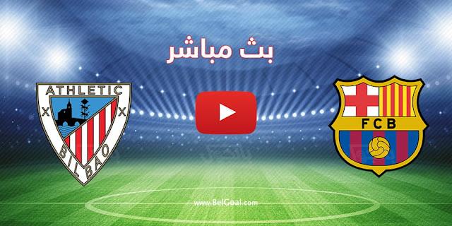 مشاهدة مباراة برشلونة وأتلتيك بلباو بث مباشر السبت نهائى كأس ملك إسبانيا