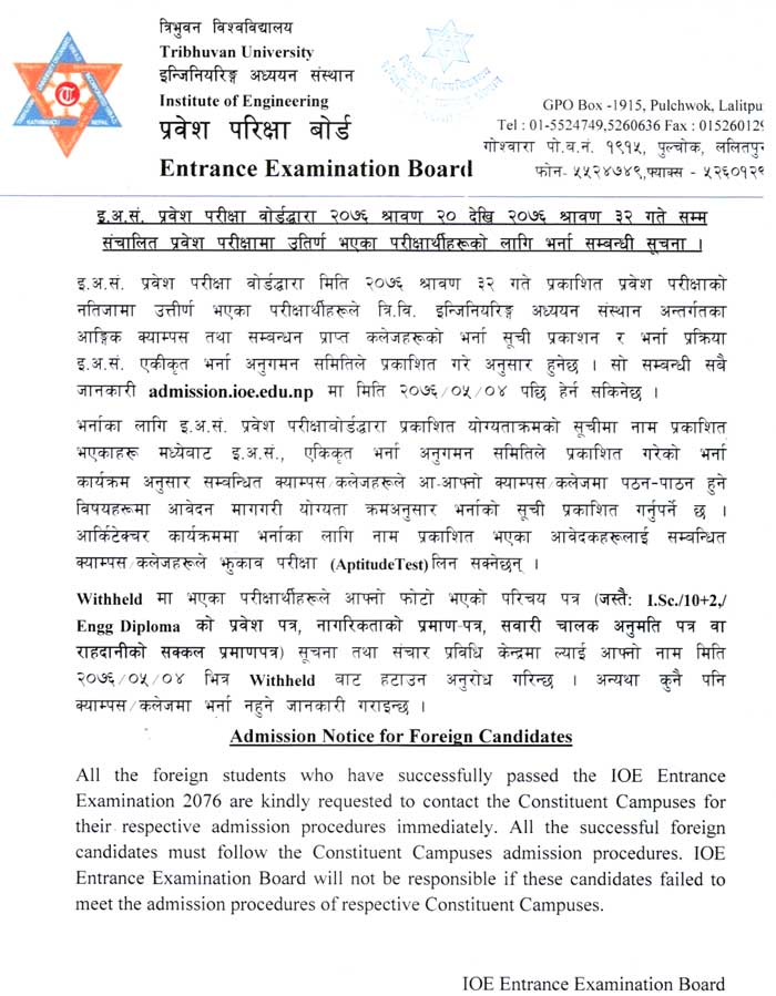 TU IOE BE/ B Arch Entrance Examination Results published