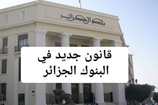 كيفية تحويل المال في الجزائر