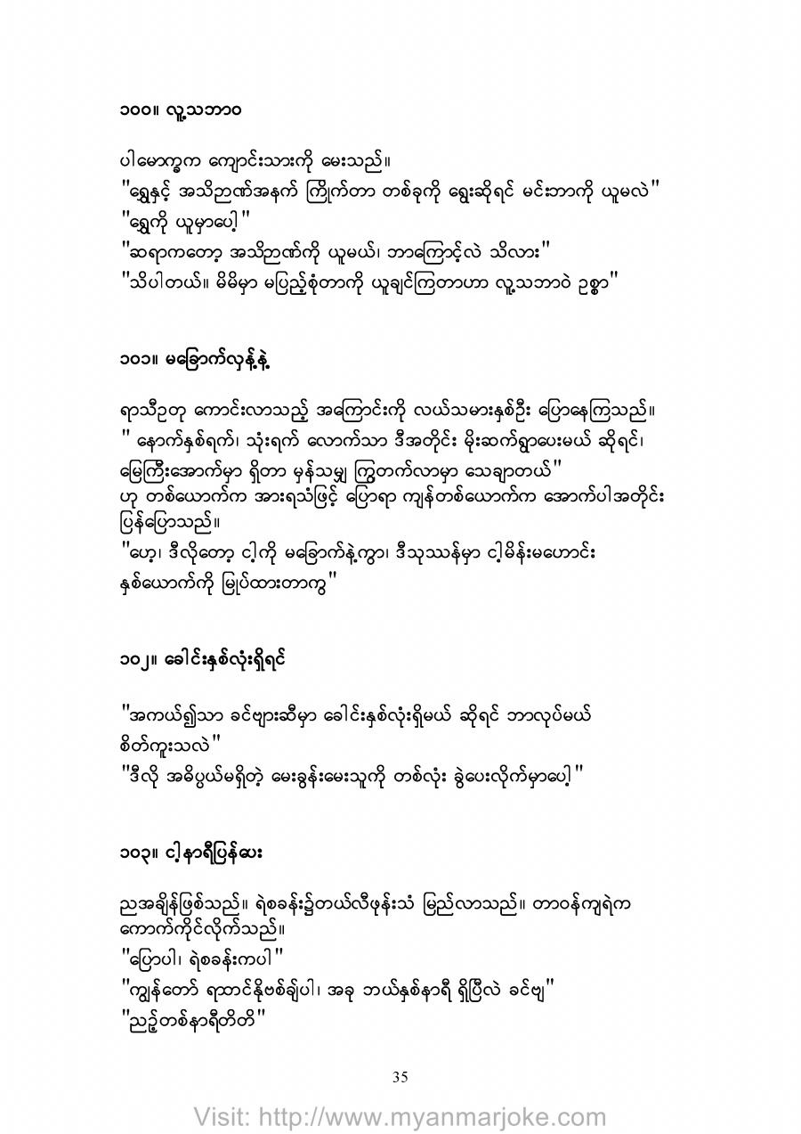 The Humen's Nature, myanmar jokes