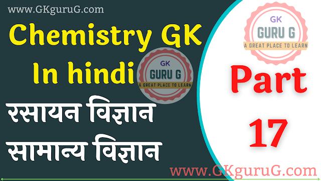 Chemistry Question Answer In Hindi Part 17 | रसायन विज्ञान महत्वपूर्ण प्रश्न एवं उत्तर