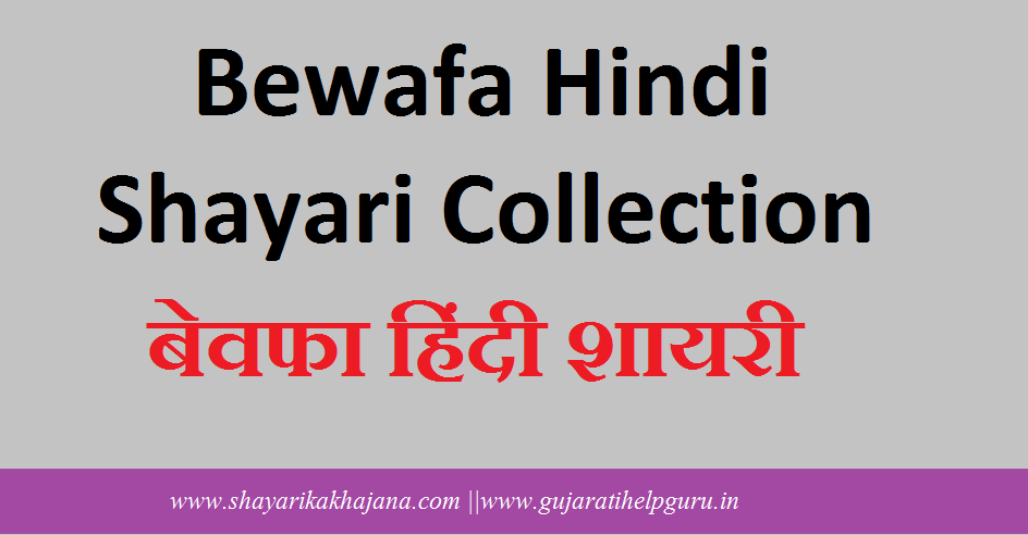 hindi-bewafa-shayari-by-shayari-ka-khajana