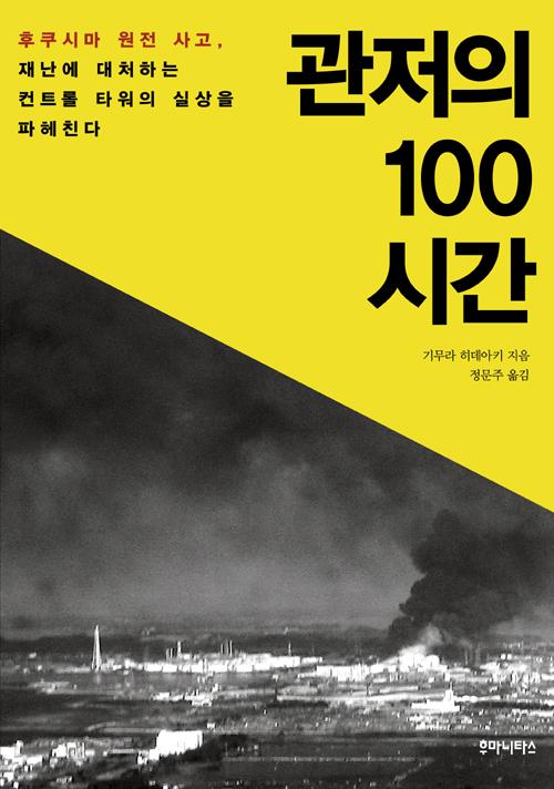 [독서광] 관저의 100시간: 후쿠시마 원전 사고, 재난에 대처하는 컨트롤 타워의 실상을 파헤친다