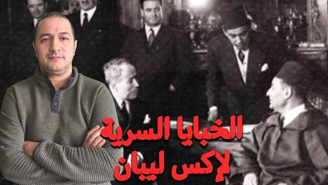 آشنو هي معاهدة إكس ليبان + واش هي خيانة للمغرب ؟؟؟