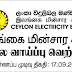 Vacancy In Ceylon Electricity Board