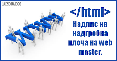 </html> Надпис на надгробна плоча на web master.