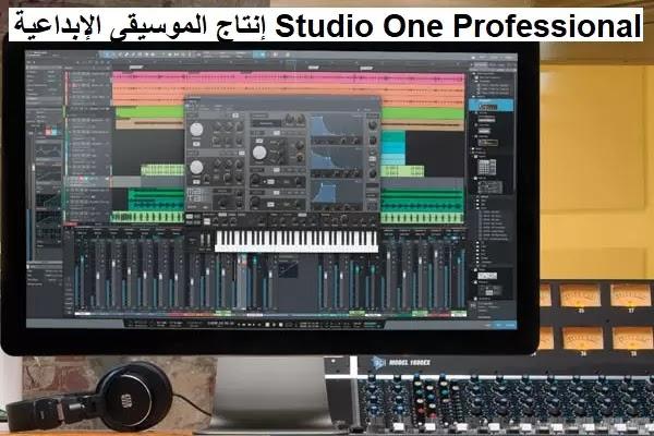Studio One Professional 4-6-2 إنتاج الموسيقى الإبداعية