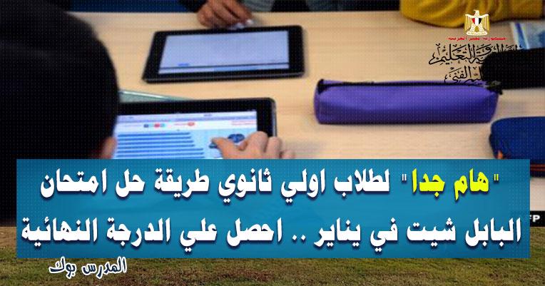 هام لطلاب اولي ثانوي طريقة حل امتحان البابل شيت في يناير .. احصل علي الدرجة النهائية