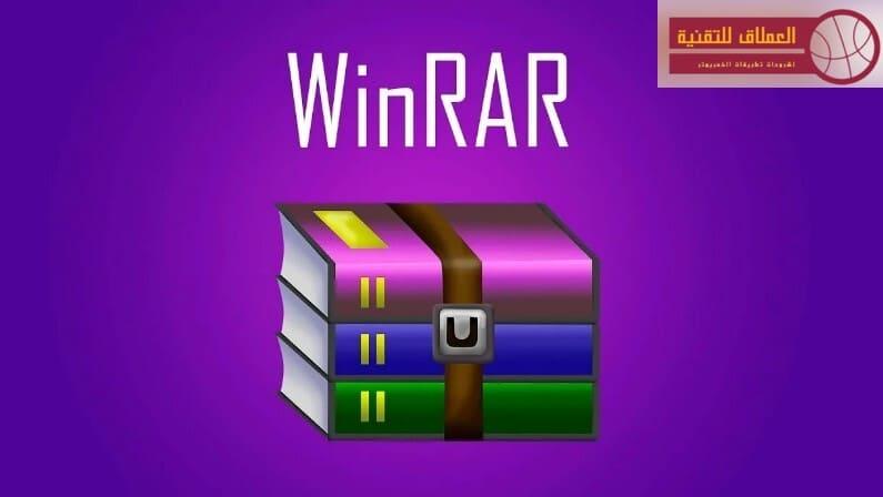 برنامج winrar 1
