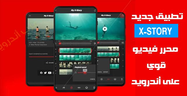 تطبيق جديد : X-STORY  محرر فيديو رائع على أندرويد