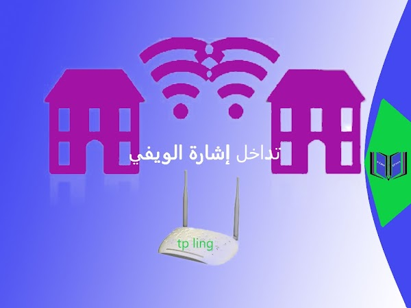 حل مشكل ضعف شبكة الويفي | تداخل إشارة الويفي wifi
