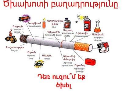 Armenios fuman un paquete de cigarrillos al día