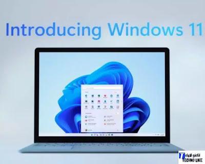 ما الجديد في Windows 11؟