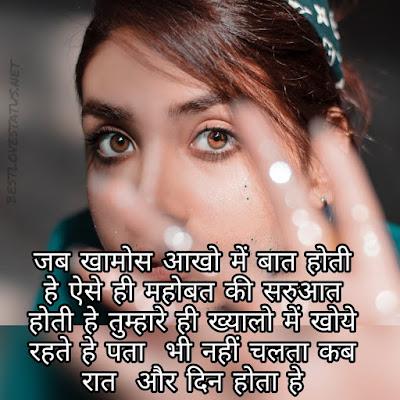 Love-Status-Whatsapp