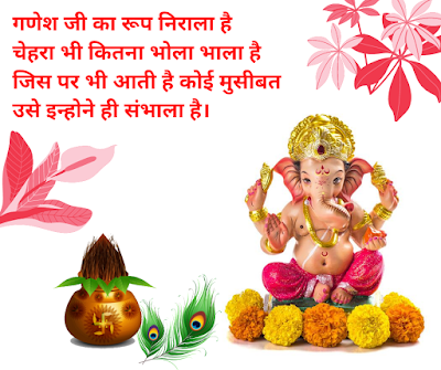 Ganesh Chaturthi Quotes
