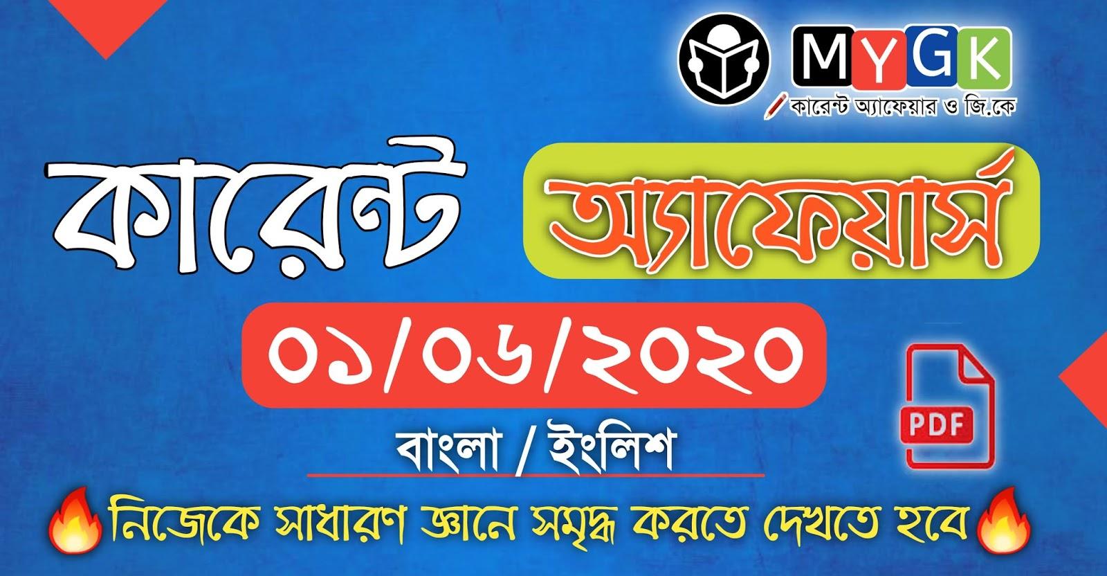 কারেন্ট অ্যাফেয়ার্স - ০২ জুন ২০২০॥ Current Affairs in Bengali Pdf - 02 june 2020
